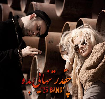 http://music-web.persiangig.com/Code/25%20Band%20-%20Cheghadr%20Tanhaei%20Bad/25-Band.jpg