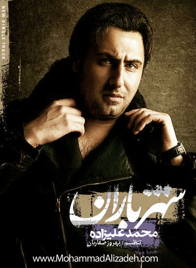 http://music-web.persiangig.com/Code/Mohammad%20Alizadeh%20-%20Shahre%20Bar/Mohammad-Alizadeh---Shahre-Baran.jpg
